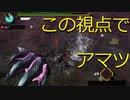 【MHP3】視点縛りでアマツマガツチ