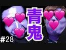 【工口ーゲーム】青鬼を実況Playp!Part28 - オナキンゲームズ(OnakinGames)
