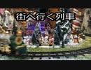 【初音ミク】街へ行く列車【オリジナル】