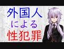 【3分解説】外国人による性犯罪【犯罪学】