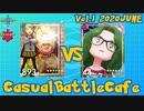 #ポケモン剣盾CBC Vol.1  vs 森しお 【もちづき視点】