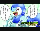 【ポケモン】ヒカリとサトシパートナー決定!ゆっくりポケモ...