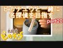 【名探偵】あかりがピカチュウと探偵するお話:part20【ピカチュウ】