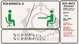 【ゆっくり】SCP-4972「なにかおかしい」