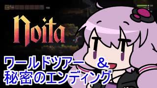 【Noita】 ワールドツアーと秘密のエンディング