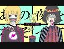 YOASOBI / あの夜をなぞって 【オリジナルMV】  by社会不適合者