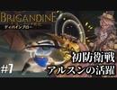 ブリガンダイン ルーナジア戦記 実況したいん Part7【Brigand...