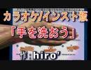 【ニコカラ】「手を洗おう」【インスト】