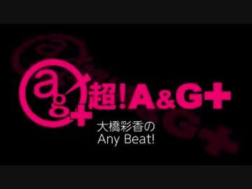大橋彩香のAny Beat! 2020年7月5日 #167