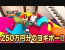 ヒモ男が間違えて人をダメにするソファ250万円分買ってしまい...