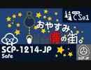 【No. 10 | SCP-1214-JP】おやすみ、僕の街。【ゆっくり解説】