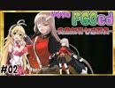 【FGO】ゆかりのFGOed~英霊剣豪七番勝負~ #02【VOICEROID実況プレイ】