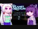 【PlanetCentauri】ぷらねっとーほけんたこうりたん#7