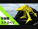 """【折り紙】「砂崩龍スナスベリ」 12枚【ドラゴン】/【origami】""""Sandaku Ryu Sunasuberi"""" 12 sheets【dragon】"""