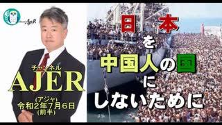 チャンネルAJER2020.7.6onair(1)y_坂東忠