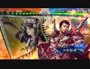 【三国志大戦】弓呂布で遊ぶ2【八陣】