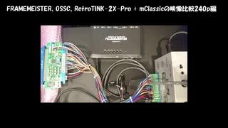 FRAMEMEISTER、OSSC、RetroTINK-2Xの比較動画(SYSTEM16B: 240p編)