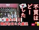 密ってんじゃん... 【江戸川 media lab】お笑い・面白い・楽しい・真面目な海外時事知的エンタメ