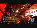 【地球防衛軍5】RE:脳筋新兵が突って逝くいんしばPart.3