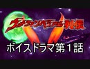 ベリアル列伝ボイスドラマ 第1話