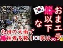 クマモンにあやまれ~... 【江戸川 media lab】お笑い・面白い・楽しい・真面目な海外時事知的エンタメ