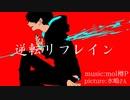 【mol樽P】逆転リフレインfeat.鏡音レン【オリジナル曲】