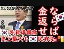 北がワクワクしています... 【江戸川 media lab】お笑い・面白い・楽しい・真面目な海外時事知的エンタメ