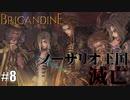 ブリガンダイン ルーナジア戦記 実況したいん Part8【Brigand...
