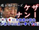 震度2で右往左往してる様子はほほえましい... 【江戸川 media lab R】お笑い・面白い・楽しい・真面目な海外時事知的エンタメ