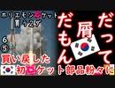 軽科学なのでケンチャナ4ぉ... 【江戸川 media lab】お笑い・面白い・楽しい・真面目な海外時事知的エンタメ
