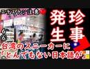 今日も平和ですね... 【江戸川 media lab】お笑い・面白い・楽しい・真面目な海外時事知的エンタメ