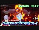 【聖剣伝説3リメイク】ヴォルアのダラダラ実況プレイ【#20】