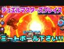 【実況】デュエルマスターズプレイス~ミートボール下さい!!~