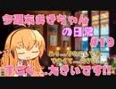 今週末まきちゃんの日常【飯テロ】19(前半?)