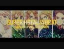 【ヘタリアRemix】SUPER HETALIA BEAT NON-STOP MIX SIDE UNION【#長靴で乾杯しようぜヘタリア14周年 】