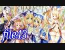 【不死鳥舞う】ナナリーとキャラクタープロファイル file43【千年戦争アイギス】