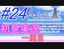 【AIR】涙もろい人が泣けるギャルゲーやってみた☆24【実況】