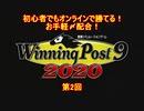 【ウイニングポスト9 2020】初心者でもオンライン対戦で勝てるお手軽〆配合・第2回【爆発力40超え】