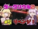 【ゆかマキ実況】仲良く(?)亡者!!【ダークソウル2初見プレイ】#5