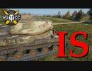 【WoT:IS】ゆっくり実況でおくる戦車戦Part751 byアラモンド
