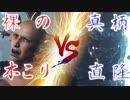 【ゆっくり実況】裸の木こりが戦に巻き込まれる『仁王2(Nioh2)』 #8
