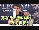 【七夕キャンペーン】あなたの願い事をビーレジェンドが叶えます!【ビーレジェンド プロテイン】