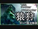 【Dota2】Tidehunterとカムバックを目指す #18【ゆっくり実況】