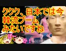 ゆっくり雑談 239回目(2020/7/6)