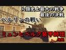 【ゆっくり歴史解説】記録 世界大戦 ナチスドイツ最後の装甲師団「ミュンヒベルク装甲師団」後編 最後の抵抗【第二次世界大戦】