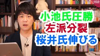 東京都知事選で小池百合子氏圧勝、左派ボ
