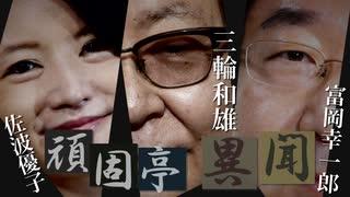 【頑固亭異聞】東京都知事選を総括する[桜