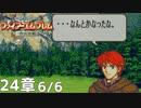 【2人実況】ファイアーエムブレム 烈火の剣 初見で縛りプレイしてみたpart53【24章】