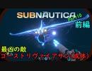 【Subnautica】1つしか無い命で海洋サバイバル#10前編