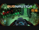 【Subnautica】1つしか無い命で海洋サバイバル#10後編